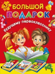 Дмитриева В.Г. - Большой подарок будущему первокласснику обложка книги