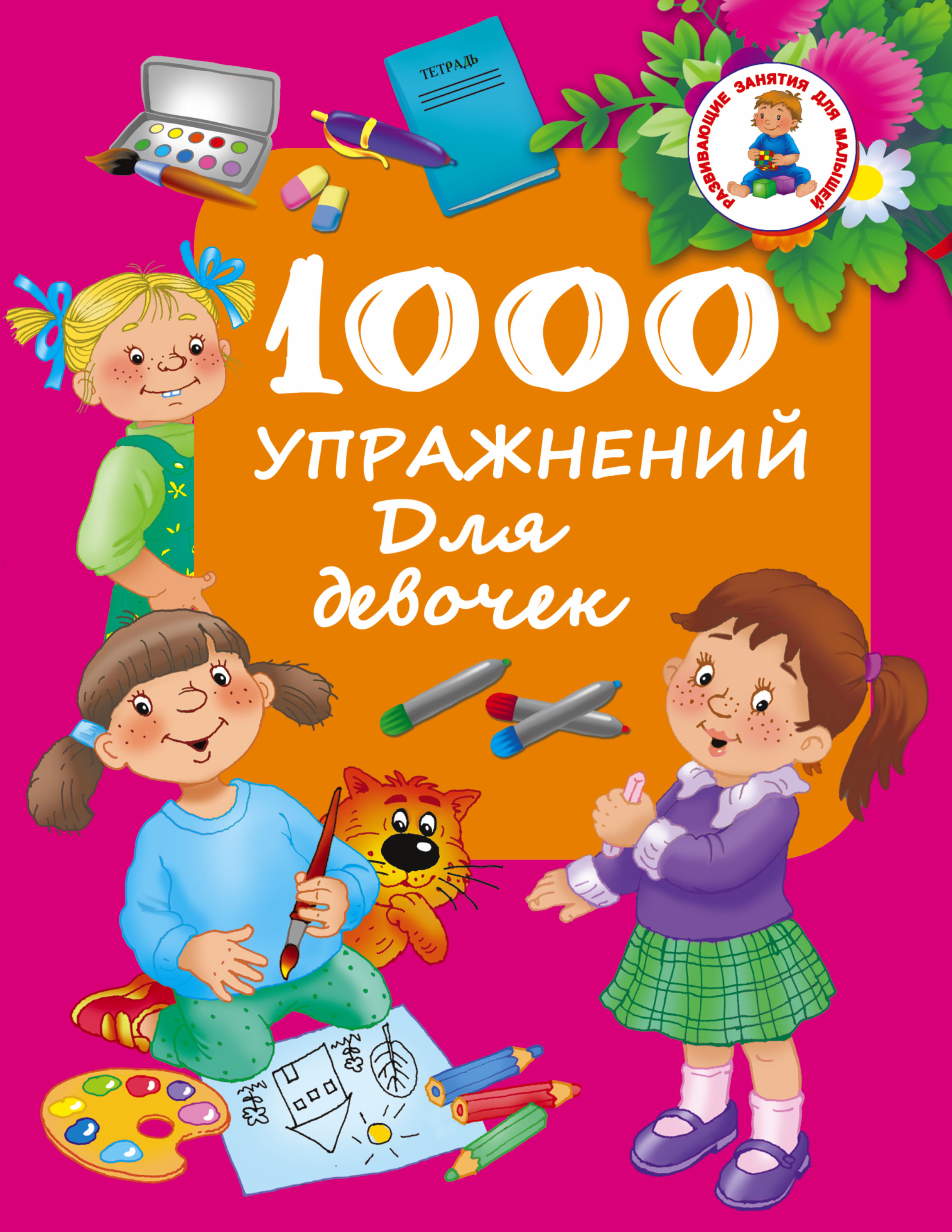 1000 упражнений для девочек