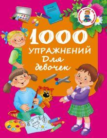 Водолазова М.Л. - 1000 упражнений для девочек обложка книги