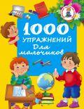 1000 упражнений для мальчиков от ЭКСМО