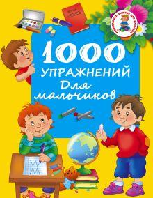 Дмитриева В.Г. - 1000 упражнений для мальчиков обложка книги