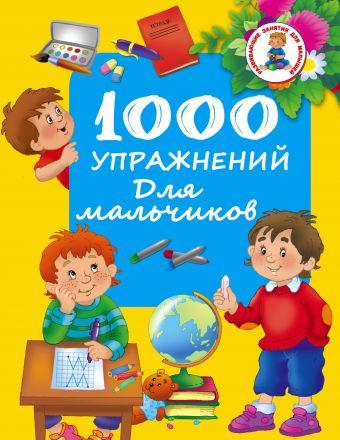 1000 упражнений для мальчиков Дмитриева В.Г.