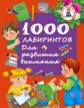1000 лабиринтов. Для развития внимания от ЭКСМО