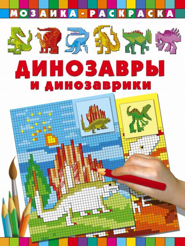 Динозавры и динозаврики Глотова В.Ю.