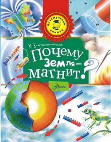 Константиновский М. - Почему Земля - магнит? обложка книги