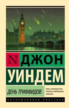 Уиндем Д. - День триффидов обложка книги