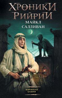 Салливан М. - Коронная башня обложка книги