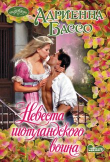 Бассо А. - Невеста шотландского воина обложка книги