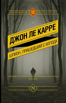 Ле Карре Джон - Шпион, пришедший с холода обложка книги