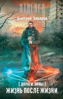 Заваров Д.В. - Дороги Зоны. Жизнь после жизни обложка книги