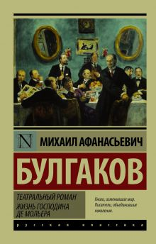 Булгаков М.А. - Театральный роман. Жизнь господина де Мольера обложка книги