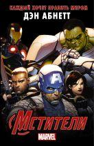Абнетт Д. - Мстители: Каждый хочет править миром' обложка книги