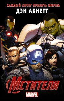 Мстители: Каждый хочет править миром обложка книги
