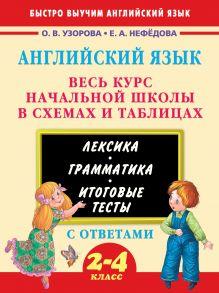Узорова О.В. - Английский язык. Весь курс начальной школы в схемах и таблицах обложка книги