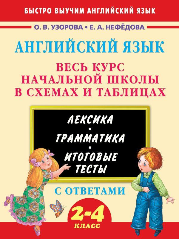 Английский язык. Весь курс начальной школы в схемах и таблицах Узорова О.В.