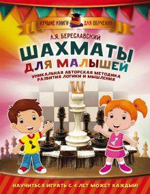 Береславский Л.Я. - Шахматы для малышей. Научиться играть с 4 лет может каждый! обложка книги