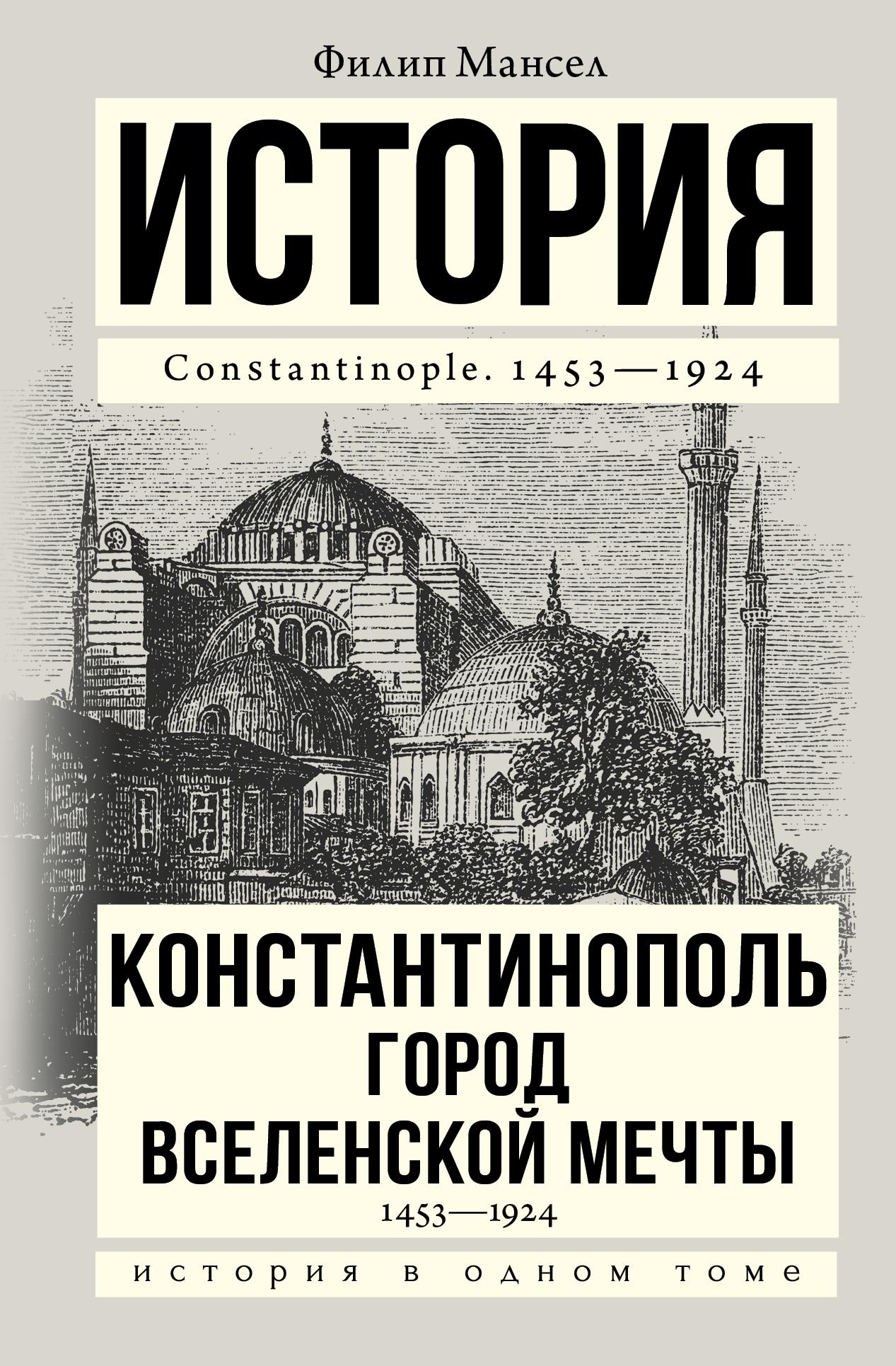 Константинополь 1453-1924 ( Мансел Ф.  )
