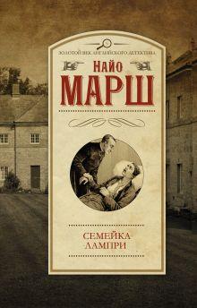 Марш Найо - Семейка Лампри обложка книги