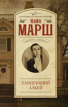 Марш Найо - Танцующий лакей обложка книги
