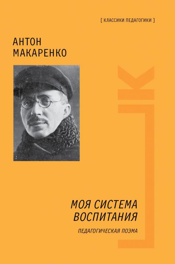 Моя система воспитания. Педагогическая поэма Макаренко А.С.