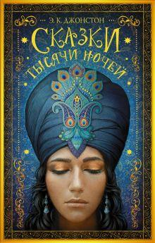 Джонстон Эмили Кейт - Сказки тысячи ночей обложка книги