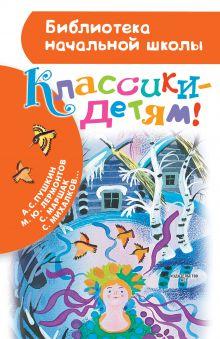 Михалков С.В. - Классики - детям! обложка книги