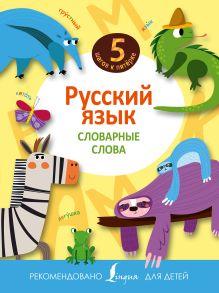 . - Русский язык. Словарные слова обложка книги