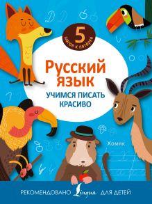 . - Русский язык. Учимся писать красиво обложка книги