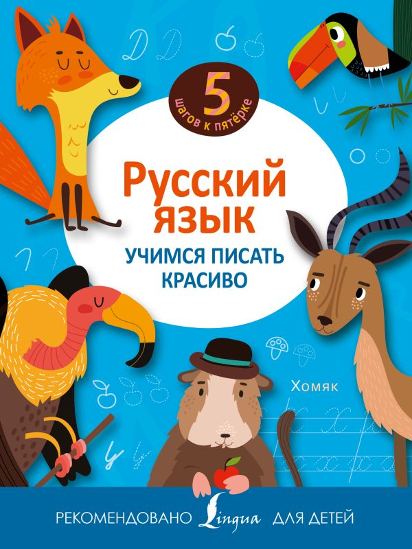 Русский язык. Учимся писать красиво .