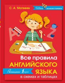 Матвеев С.А. - Все правила английского языка в схемах и таблицах обложка книги