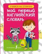 Купить Книга Мой первый английский словарь . 978-5-17-095568-8 Издательство «АСТ»