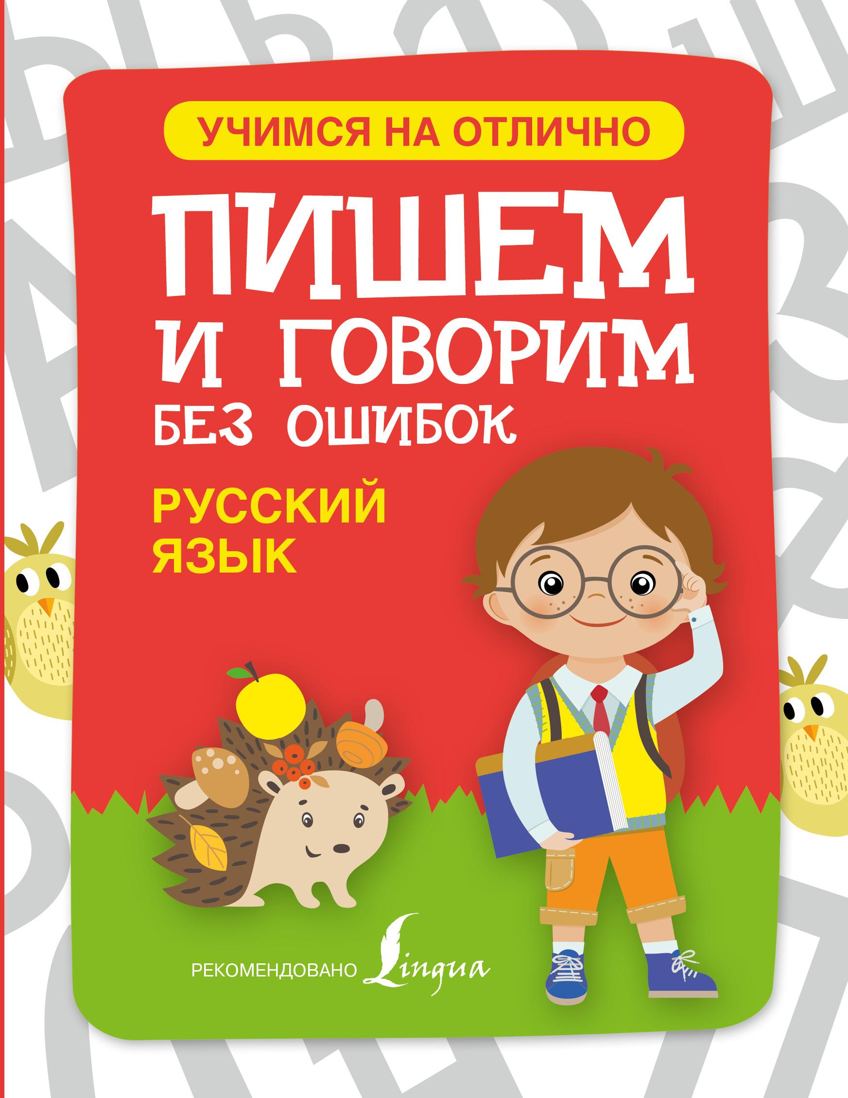 Русский язык. Пишем и говорим без ошибок ( .  )