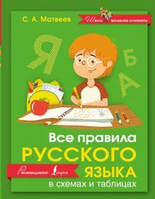 Матвеев С.А. - Все правила русского языка в схемах и таблицах обложка книги
