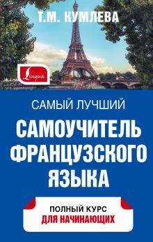 Кумлева Т.М. - Самый лучший самоучитель французского языка обложка книги
