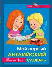 . - Мой первый английский словарь обложка книги
