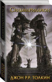 Толкин Д.Р.Р - Сильмариллион обложка книги