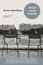 Эренбург И.Г. - Люди. Годы. Жизнь. Под колесами времени' обложка книги