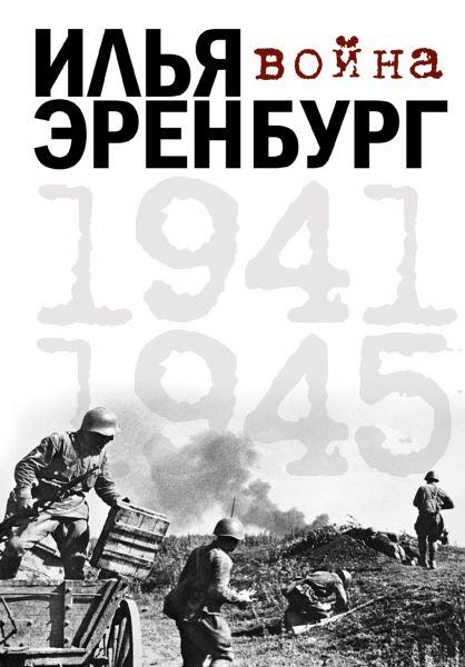 Война. 1941-1945