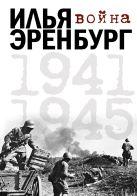 Эренбург И.Г. - Война. 1941-1945' обложка книги