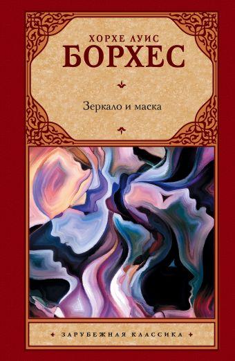 Зеркало и маска Борхес Х.Л.
