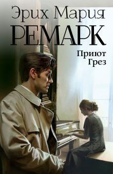 Ремарк Э.М. - Приют Грез обложка книги