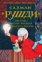 Рушди С. - Два года, восемь месяцев и двадцать восемь дней' обложка книги
