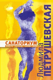 Петрушевская Л. - Санаториум: повести, рассказы, сказки, пьесы обложка книги