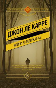 Ле Карре Джон - Война в Зазеркалье обложка книги