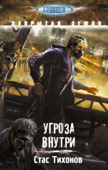 Тихонов С. - Угроза внутри обложка книги