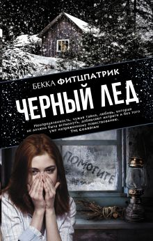 Фитцпатрик Бекка - Черный лед обложка книги