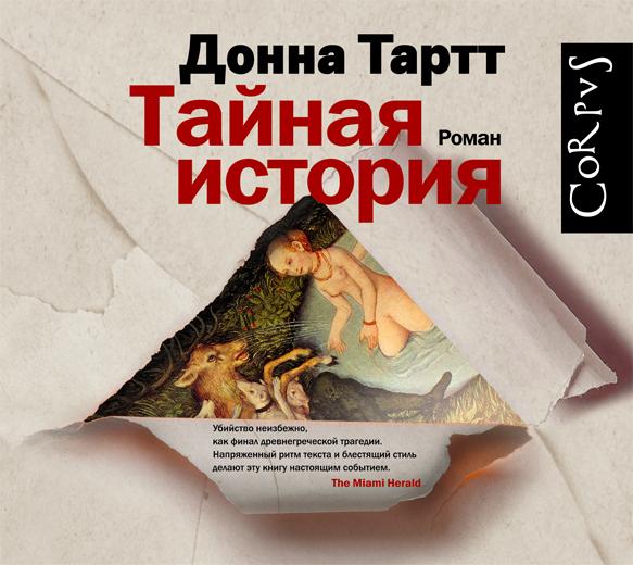 Тайная история (на CD диске) Тартт Д.