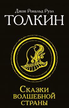 Сказки Волшебной страны обложка книги