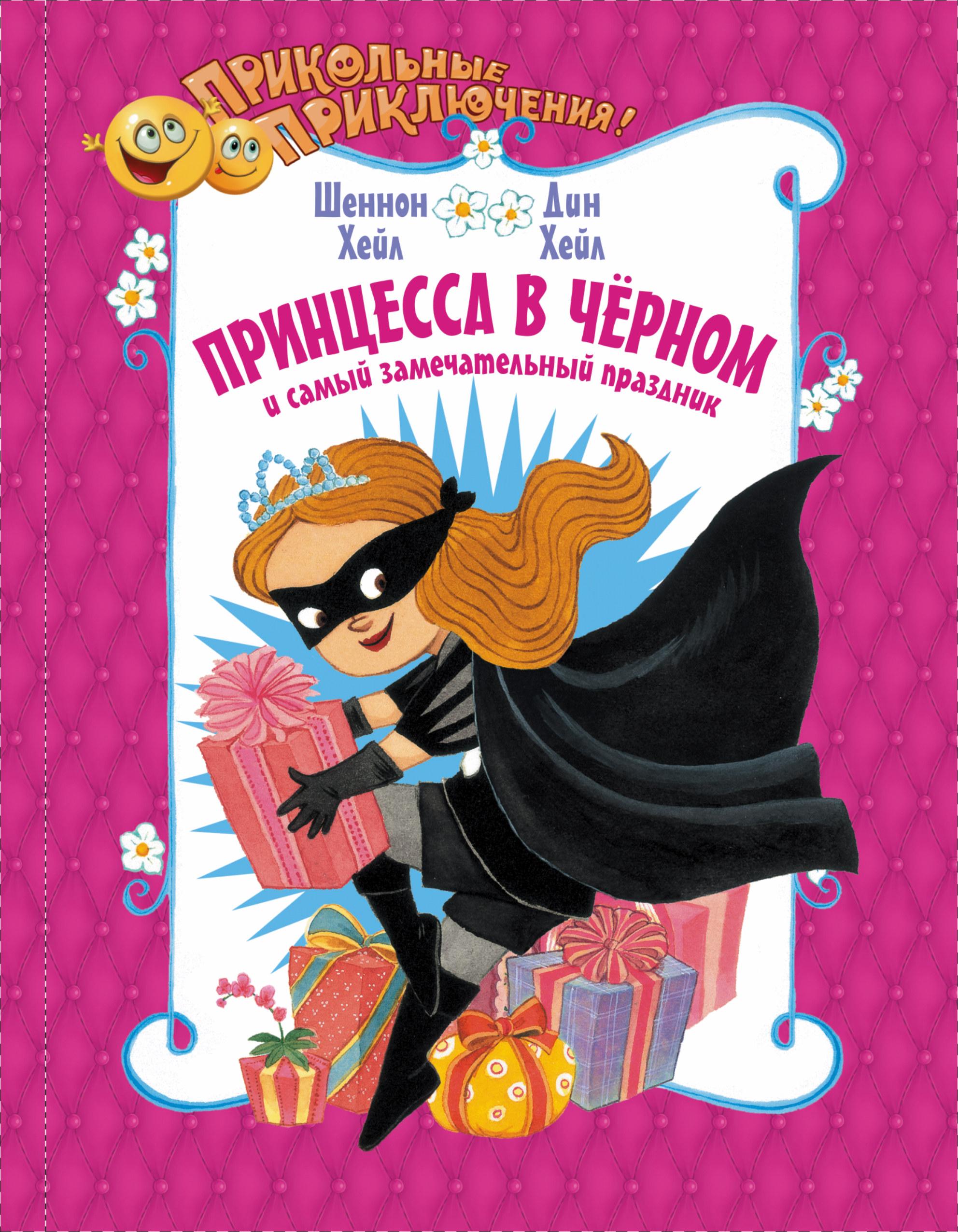 Хейл Ш., Хейл Д. Принцесса в чёрном и самый замечательный праздник куплю не дорогое пышное вечернее платье б у