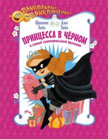 Хейл Ш., Хейл Д. - Принцесса в чёрном и самый замечательный праздник обложка книги